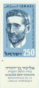 ben-yehuda-stamp